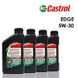 【嘉實多CASTROL】EDGE 5W-30 (完工價) 4公升精緻商務保養