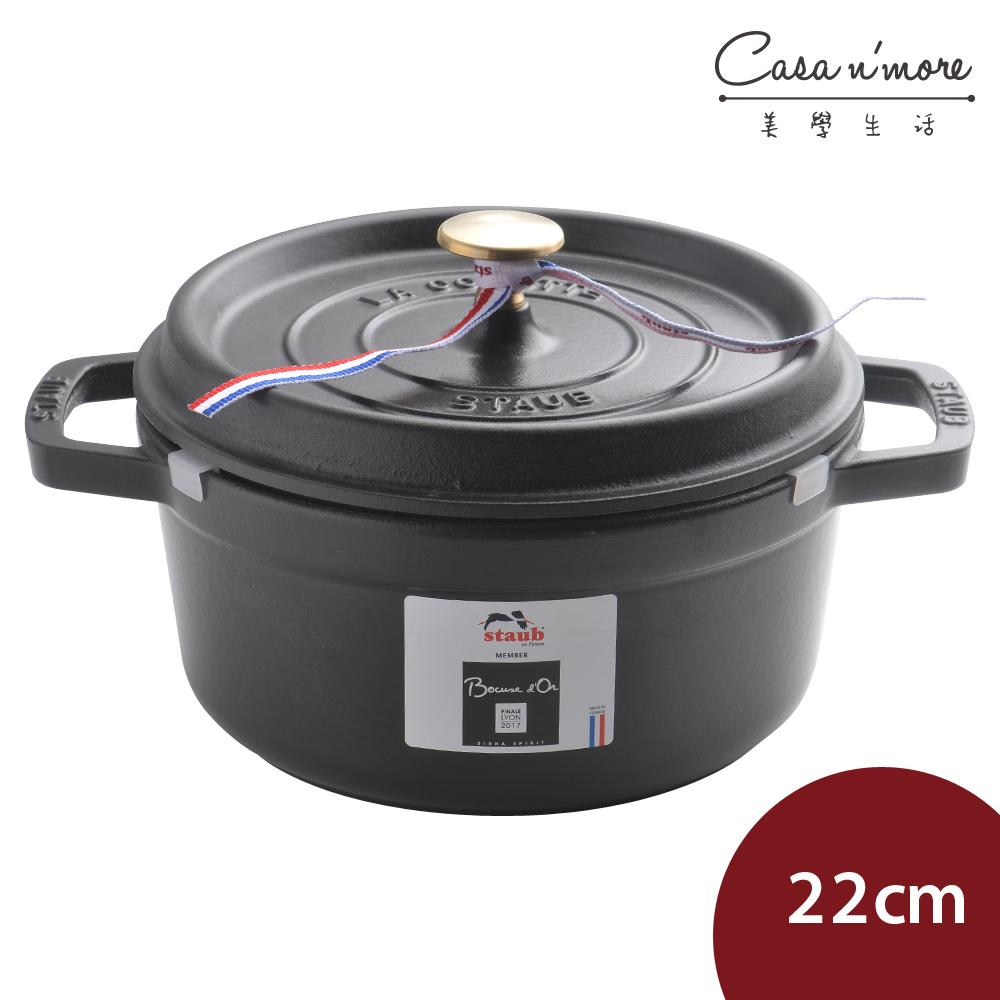 Staub 圓形琺瑯鑄鐵鍋 湯鍋 燉鍋 炒鍋 22cm 2.6L 黑色 法國製