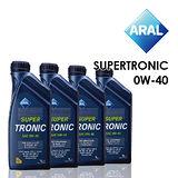 【亞拉ARAL】SUPERTRONIC 0W-40 (完工價) 4公升精緻商務保養