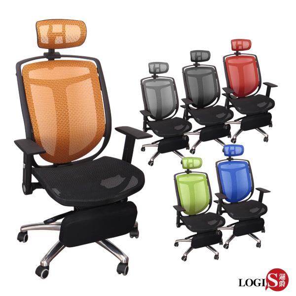 LOGIS邏爵~神盾坐臥兩用專利可調載重工學全網椅/電腦椅