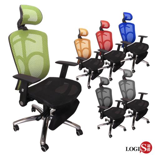LOGIS邏爵~普利敦坐臥兩用專利可調載重工學全網椅/辦公椅