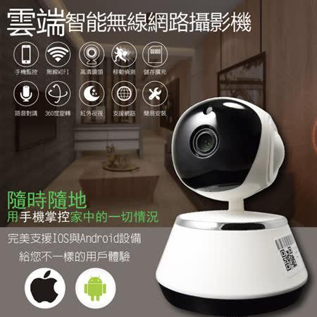 720P高清 雲端無線監視攝錄影機