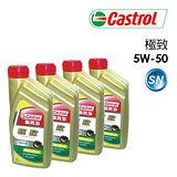 【嘉實多Castrol】極致 5W-50 SN (完工價) 4公升小資大省保養