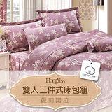 【鴻宇HongYew】愛莉諾拉 雙人三件式床包組