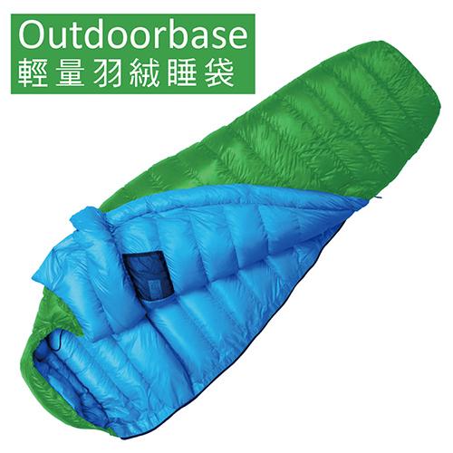 Snow Monster-頂級羽絨保暖睡袋【Outdoorbase】匈牙利白鴨絨FP700+UP loft Premium Duck極輕量羽絨睡袋.登山露營自助-24646(粉綠.中藍/400g)