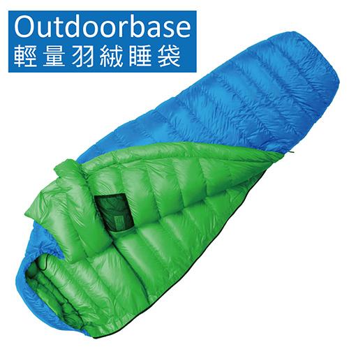 Snow Monster-頂級羽絨保暖睡袋【Outdoorbase】匈牙利白鴨絨FP700+UP loft Premium Duck極輕量羽絨睡袋.登山露營自助-24653(中藍.粉綠/400g)