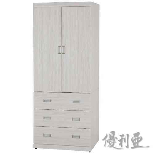 【優利亞-秋語雪松色】3X7尺三抽衣櫥