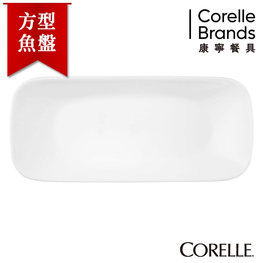 ~美國康寧 CORELLE~純白方型魚盤