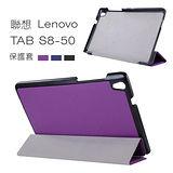 聯想 Lenovo TAB S8-50 平板電腦專用螢幕保護貼