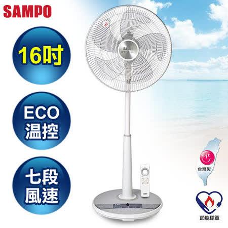 SAMPO聲寶 16吋ECO智能溫控DC節能風扇 SK-FC16DR