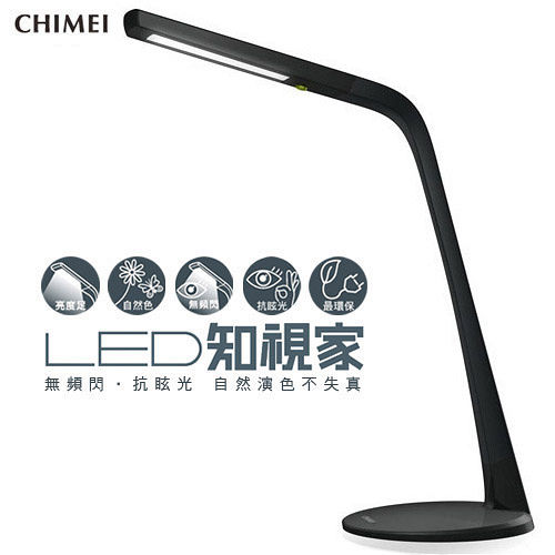 【CHIMEI奇美】第三代LED知視家護眼檯燈(黑色)(CE6-10C1-66T-T0)
