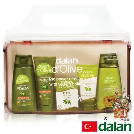 土耳其dalan 頂級橄欖經典旅行套組