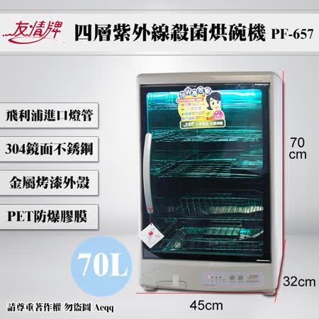 友情牌  70L四層紫外線殺菌烘碗機