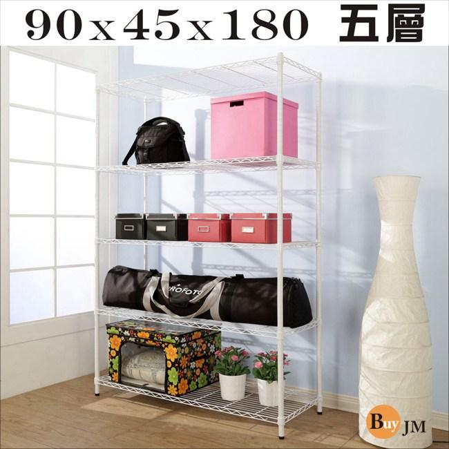 BuyJM白烤漆90x45x180cm強固型鎖接管五層架/波浪架