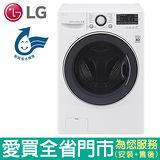 LG 14KG洗脫滾筒洗衣機F2514NTGW 含配送到府+標準安裝