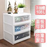 《真心良品》白色積木系統式3抽收納櫃108L