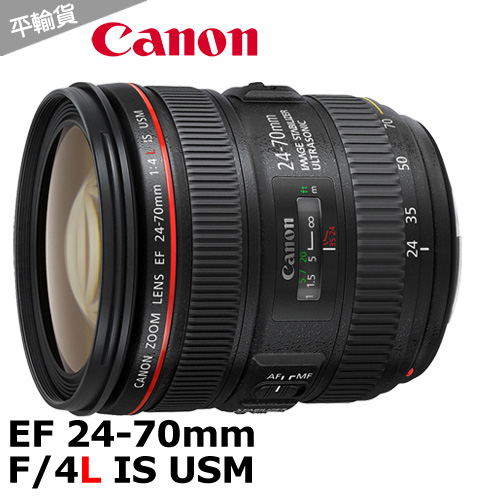 Canon EF 24-70mm F4L IS USM(平輸-拆鏡)-送抗UV鏡77mm+專屬拭鏡筆