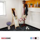 【RICHOME】香榭實木衣帽架-4色