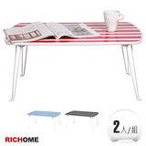【RICHOME】韓系風條紋和室桌/折疊桌(2入)