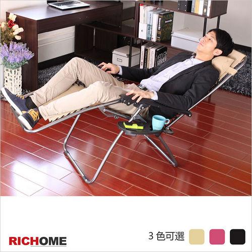 【RICHOME】舒適休閒躺椅(附杯架)-3色