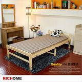 【RICHOME】實木摺疊床-2色