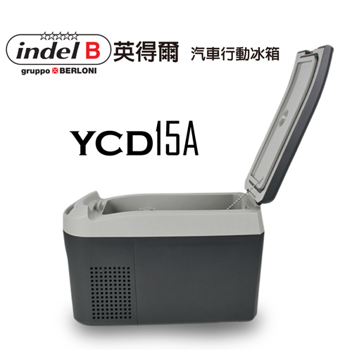 【Outdoorbase】義大利 Indel B 汽車行動冰箱-YCD15A