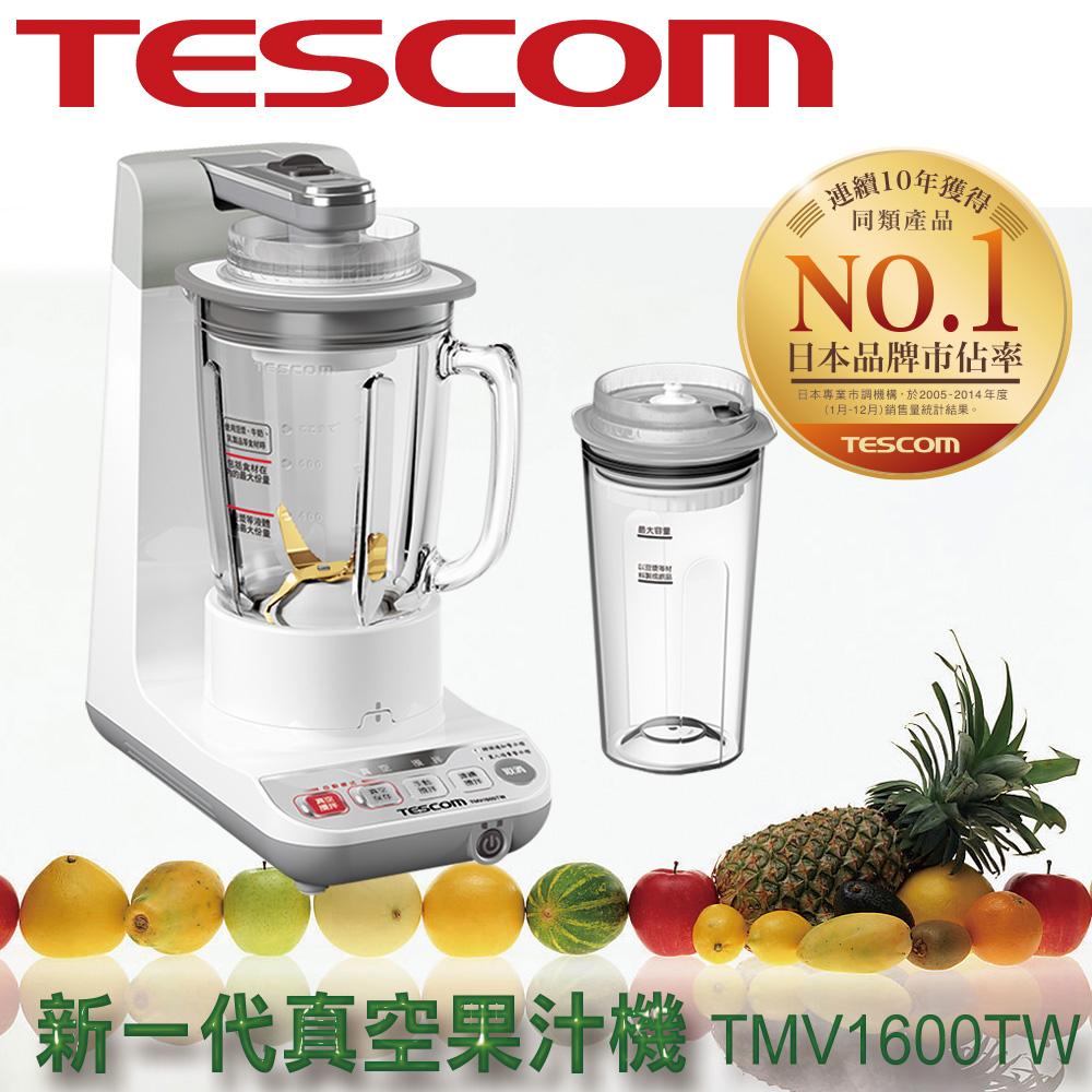 TESCOM 新一代真空果汁機