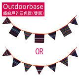繽紛幾何三角旗(雙層)【Outdoorbase】28798.露營.戶外.室內.掛繩.三角.四角.歡樂