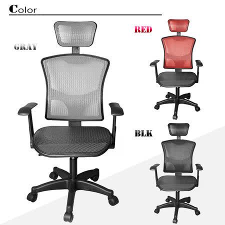 【凱堡】高背頭枕全網彈力透氣電腦椅/辦公椅
