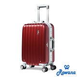 Rowana 輕流線金屬鋁框20吋(紅色)