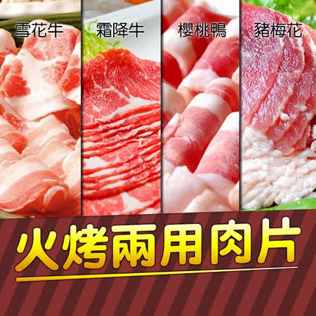 冬暖人氣 火烤鍋物肉片8包組