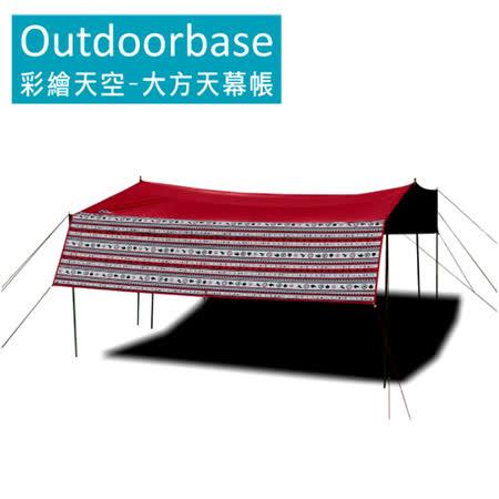 Outdoorbase彩繪天空 大方天幕帳
