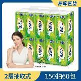 倍潔雅超質感抽取式衛生紙150抽x60包/箱