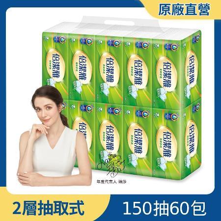 倍潔雅抽取式 衛生紙150抽x60包/箱