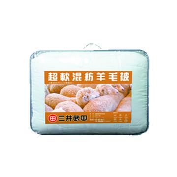 三井武田羊毛被(台灣製)