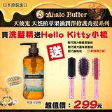 Ahalo Butter 天使光天然植萃果油潤澤修護洗髮精 (送hello kitty 限量小梳1支)(三款隨機出貨)