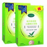 【買一送一】森田藥粧綠茶氨基酸活膚補水面膜8入