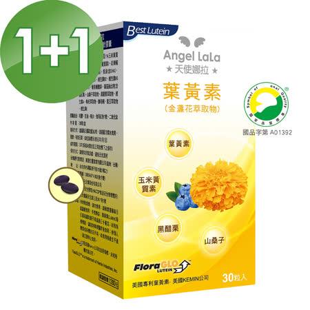 Angel LaLa 葉黃素複方軟膠囊30粒
