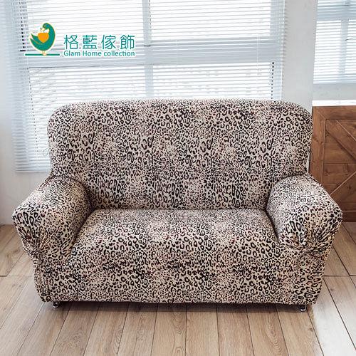 【格藍】叢林時尚涼感彈性沙發套1人座(豹紋)