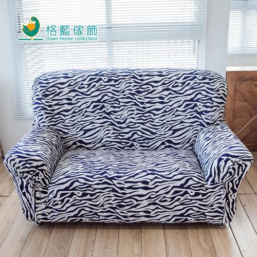 【格藍】叢林時尚涼感彈性沙發套2人座(斑馬紋)