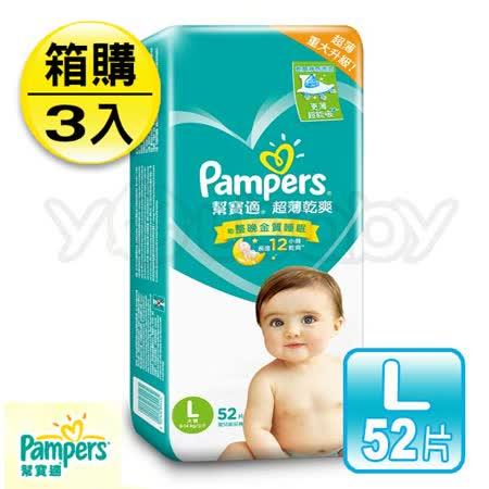 幫寶適 Pampers 超薄乾爽嬰兒紙尿褲 L (50片x4包)