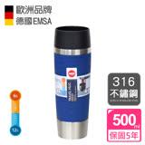 【德國EMSA】隨行馬克保溫杯TRAVEL MUG(保固5年)-500ml-深遂藍