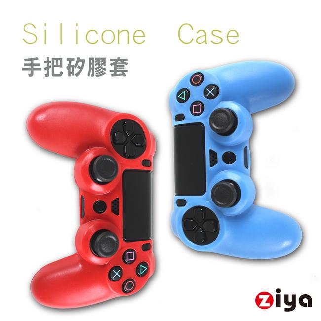 [ZIYA] PS4 手把矽膠保護套 炫彩系列 2入