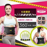 【Perfect Belt】六秒腰塑帶 馬甲腰塑帶 美腰重機能束腰夾 (洛克馬企業)