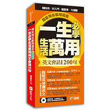 一生必學生活萬用英文會話1200句(附MP3)