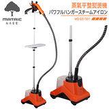 日本松木MATRIC-蒸氣平整熨燙機(附燙衣板) MG-GS1501