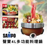 【聲寶SAMPO】4公升多功能料理鍋 TQ-B1540CL