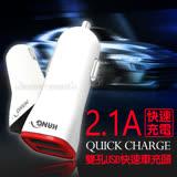 HANG 雙孔USB 2.1A 快速充電車充頭 點煙器擴充座