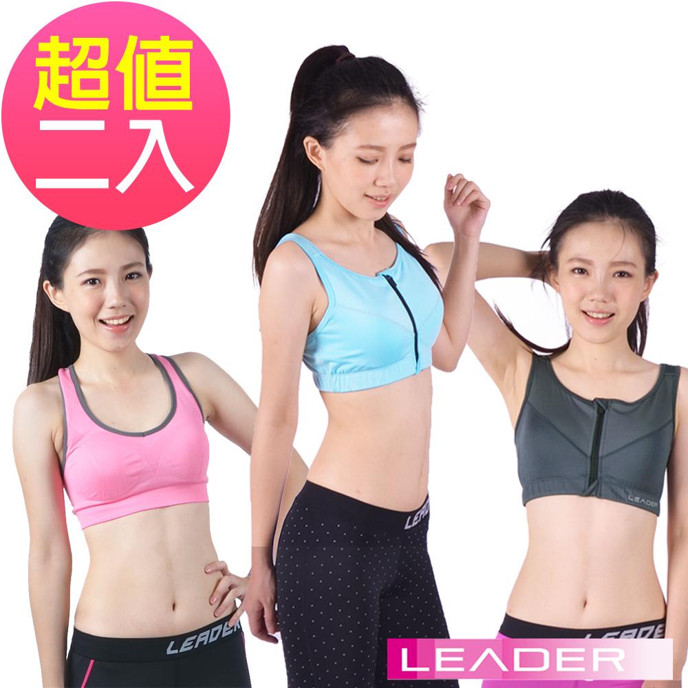 【Leader】女性專用 機能壓縮可拆胸墊運動背心 拉鍊背心(超值二入)