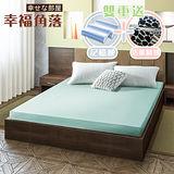 幸福角落 10cm厚 全平面竹炭記憶床墊 日本大和防蟎抗菌表布 單人加大-寬3.5尺